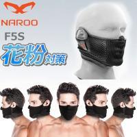 NAROO MASK (ナルーマスク) F5S グレー スポーツ マスク  NAROO MASK F...