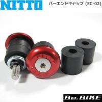 NITTO(日東) バーエンドキャップ (EC-02) カラー レッド(22.2mm/17.0-15.5mm) 自転車 バーエンドキャップ