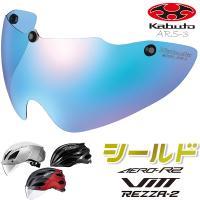 OGK KABUTO(オージーケー) ARS-3 シールド ミラーカラー (エアロ-R1用) [ ブ...