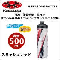 OGK KABUTO(オージーケー) 4シーズンボトル スラッシュレッド 自転車 ボトル  保冷・保...