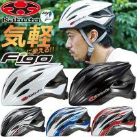 OGK FIGO ヘルメット 自転車 ヘルメット  初めてヘルメットを使うかたでも気軽に使える。 レ...