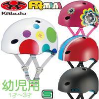 OGK FR-MINI (FR-ミニ) ヘルメット 幼児用 [サイズ:47-51cm] (年齢のめや...