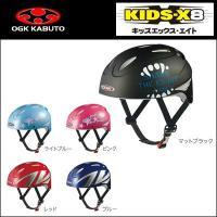 OGK KIDS-X8 (キッズエックス・エイト) 自転車 ママチャリ同乗時はもちろん、オールラウン...