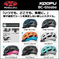 OGKカブト KOOFU (コーフー) BC-Glosbe(BC-グロッスベ) ヘルメット オージー...
