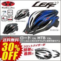 OGK LEFF オージーケー レフ 自転車 ヘルメット|フロントバイザーが簡単に着脱できるので、ロ...