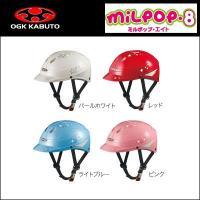 OGK MILPOP-8 (ミルポップ8) ママチャリ同乗時に最適。【ロード】【マウンテン】 【キッ...
