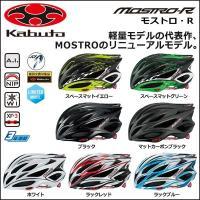 OGKカブト MOSTRO-R (モストロ・R) ヘルメット オージーケーカブト【自転車】【ヘルメッ...
