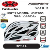 OGK KABUTO(オージーケー) モストロ-R(MOSTRO-R) ホワイト 自転車 ヘルメット...