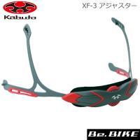 OGK(オージーケー) XF-3アジャスター MS-2・MOSTRO対応 【補修パーツ】  ■商品内...