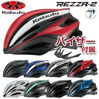 OGK(オージーケー・カブト) REZZA (レッツァ) ヘルメット JCF(公財)日本自転車競技連...