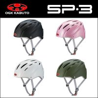 OGK SP-3 自転車 SG規格をクリアしたエクストリームスポーツ・ヘッドギア。【ロード】【マウン...