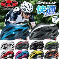 OGK STEAIR ステアー ヘルメット【自転車】【ロード】【マウンテン】  ●XF-3アジャスタ...