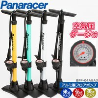 本商品は自転車専用(米式・仏式バルブ)の手押し式ポンプです。  注入可能な空気圧上限:約1100kP...