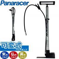 Panaracer(パナレーサー) 可変式フロアポンプ (米式・仏式・英式バルブ対応)【BFP-N0...
