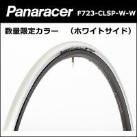 パナレーサー クローザープラス 白/白;700×23 F723-CLSP-W-W 数量限定モデル  ...