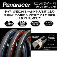 パナレーサー ミニッツライト PT 20x1-1/8 タイヤ ビード径:451(エトルト:28-45...
