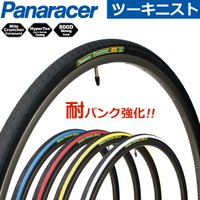 パナレーサー ツーキニスト タイヤ内面をフラット加工する「ハイパーテックスケーシング」の採用により、...