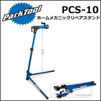 ParkTool (パークツール) PCS-10 ホームメカニックリペアスタンド 自転車 工具  折...