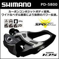 PD-5800 シマノ SPD-SLペダル 105 クリート(SM-SH11)付き (EPD5800...