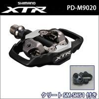 PD-M9020│シマノ XTR SPDペダル【トレイル用】クリート付(IPDM9020)Shima...