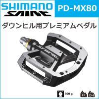シマノ PD-MX80 左右セット 自転車 フラットペダル ブランド:シマノ/SHIMANO モデル...