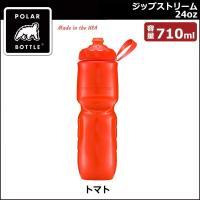 POLAR BOTTLE (ポーラーボトル) ジップストリーム 24oz [トマト] 保冷 ボトル ...