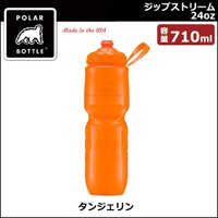 POLAR BOTTLE (ポーラーボトル) ジップストリーム 24oz [タンジェリン] 保冷 ボ...