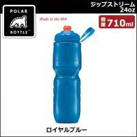 POLAR BOTTLE (ポーラーボトル) ジップストリーム 24oz [ロイヤルブルー] 保冷 ...