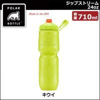 POLAR BOTTLE (ポーラーボトル) ジップストリーム 24oz [キウイ] 保冷 ボトル ...