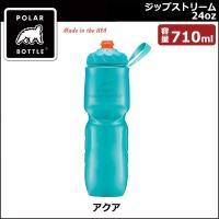 POLAR BOTTLE (ポーラーボトル) ジップストリーム 24oz [アクア] 保冷 ボトル ...