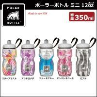 POLAR BOTTLE (ポーラーボトル) ミニ 12oz 保冷ボトル 12オンス ポーラボトル ...
