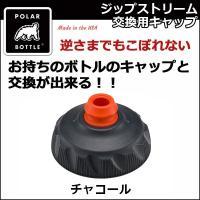 POLAR BOTTLE (ポーラー) ジップストリーム 交換用キャップ [チャコール] ポラー ボ...