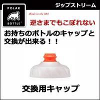 POLAR BOTTLE (ポーラー) ポーラボトル ジップストリーム 交換用キャップ 061782...