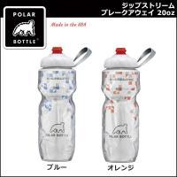 POLAR BOTTLE (ポーラーボトル) ジップストリーム 20oz ブレークアウェイ 保冷 ボ...