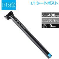 シマノ PRO(プロ) LT シートポスト 30.9mm/400mm オフセット:0mm 265g~ (R20RSP0118X)  自転車 シートポスト