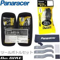 パナレーサー ツールボトルセット (PTL-KIT/0TW700-25LF-NP) panarace...
