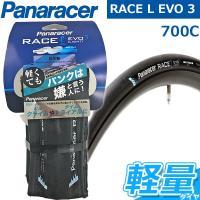 Panaracer(パナレーサー) RACE type L EVO3 (Light) レース タイプ...