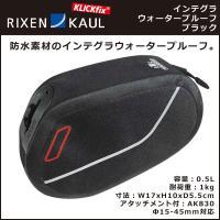 RIXEN &KAUL AK838 インテグラ ウォータープルーフ ブラック インテグラシリーズ  ...