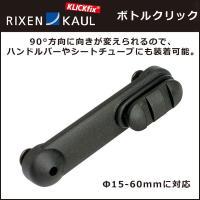 RIXEN &KAUL AM840 ボトルクリック アクセサリー  90°方向に向きが変えられるので...