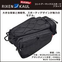 RIXEN &KAUL CO866 コントアーマックススポーツ ブラック シートポストバッグシリーズ...