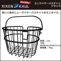 RIXEN &KAUL LCB-3651MNBK ミニワイヤーバスケット ブラック フロントバスケッ...
