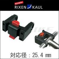 RIXEN & KAUL フロントアタッチメント KF810 対応クランプ径:25.4mm フロント...