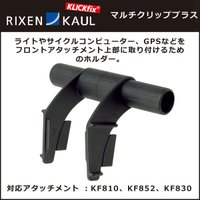 RIXEN &KAUL KF813 マルチクリッププラス アタッチメント  ライトやサイクルコンピュ...