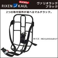RIXEN &KAUL KF873 ヴァリオラック ブラック フロントバスケットシリーズ  2つの取...