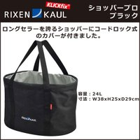 RIXEN &KAUL KF882 ショッパープロ ブラック フロントバスケットシリーズ  ロングセ...