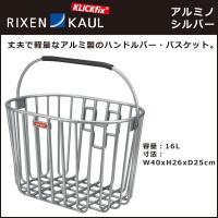 RIXEN &KAUL KF883 アルミノ シルバー フロントバスケットシリーズ  丈夫で軽量なア...