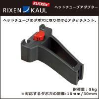 RIXEN &KAUL KR822 ヘッドチューブアダプター アタッチメント  ヘッドチューブのダボ...