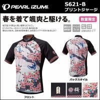 パールイズミ PEARLIZUMI 桜と翡翠(カワセミ) S621-B プリント ジャージ 数量限定...