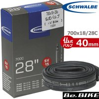 700x18-28C バルブ形状:仏式40mm (15SV) 自転車用チューブ SCHWALBE(シ...