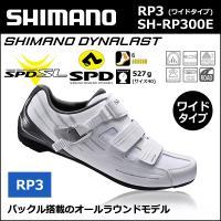 SH-RP300MWE ワイドタイプ SPD-SL シューズ ホワイト シマノ シューズ  ストラッ...